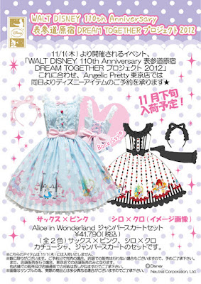 mintyfrills sweet lolita fashion kawaii cute