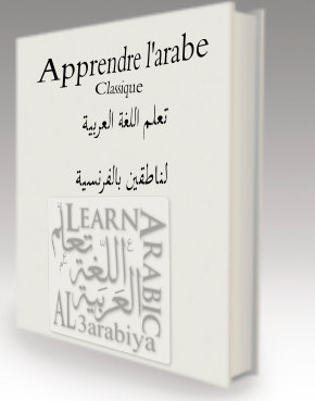 Apprendre l'arabe classique تعلم اللغة العربية لناطقين بالفرنسية