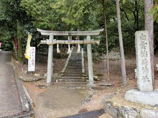 京都:白雲稲荷神社