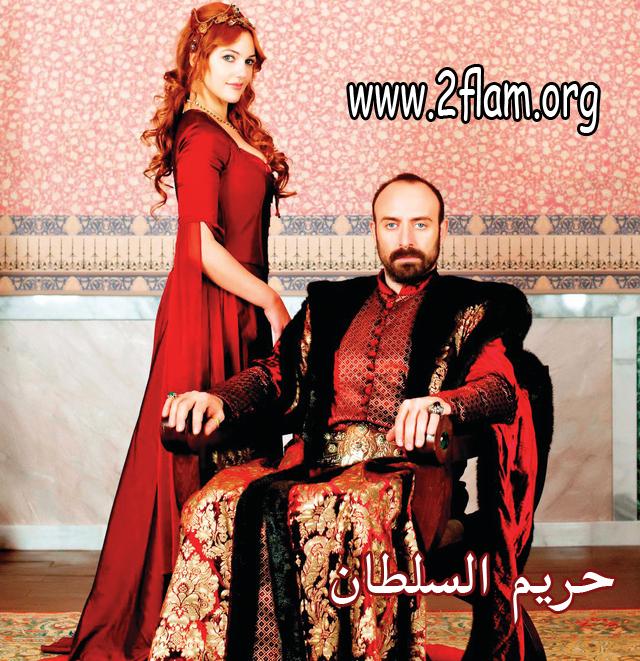 عدد حلقات مسلسل حريم السلطان الجزء الثالث مدبلج