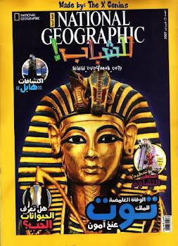 مجلة ناشيونال جيوجرافيك..باللغة العربية