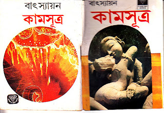 KAMASUTRA EBOOK BANGLA PDF DOWNLOAD
