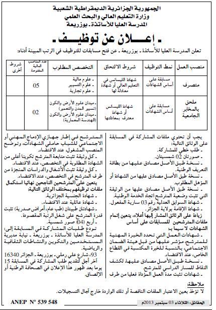 اعلان مسابقة توظيف في المدرسة العليا للاساتذة بوزريعة سبتمبر 2013 02.jpg