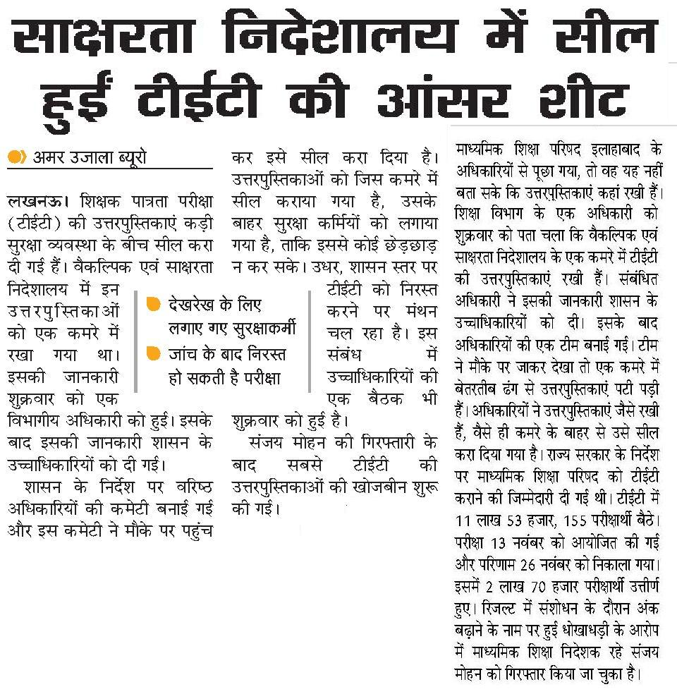 Amar Ujala Allahabad News Today