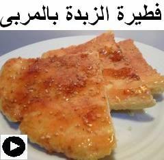 فيديو فطيرة الزبدة بالسمسم و المربى