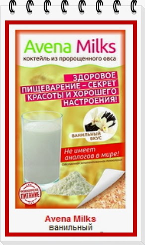 Avena Milks с ванилью