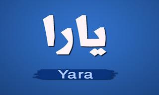 معنى اسم يارا , فى الإسلام والقرآن , مواصفات صاحبة اسم يارا