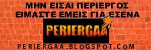 Periergaa - Strange news