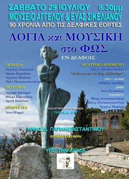 ΔΕΛΦΟΙ - Λόγια και Μουσική στο Φως: Ανοικτή πρόσκληση στο Μουσείο Άγγελου και Εύας Σικελιανού