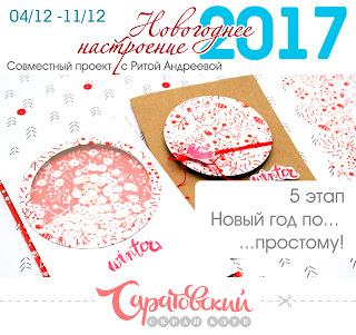 +++Новогоднее Настроение V этап до 11/12
