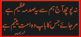 shahadat-imam-ali-poetry