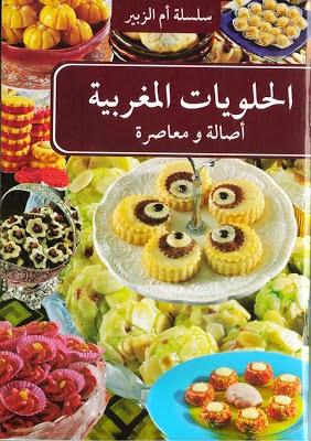 Livre gateaux marocain