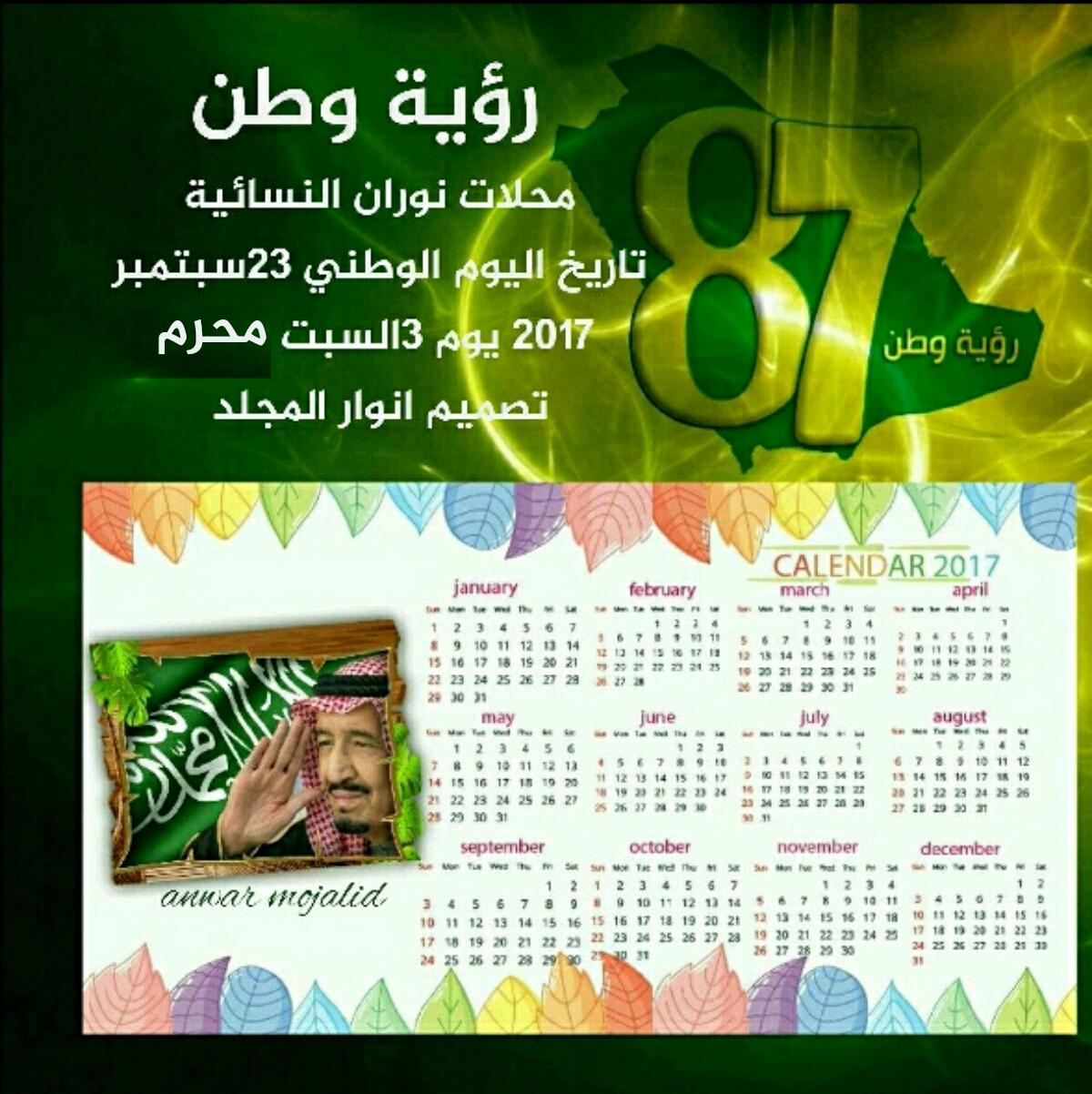 توزيعات الوطني السعودي