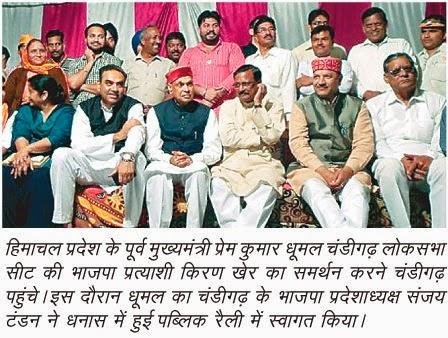 धनास में हुई पब्लिक रैली में हिमाचल प्रदेश के पूर्व मुख्यमंत्री प्रेम कुमार धूमल चंडीगढ़ लोकसभा सीट की भाजपा प्रत्याशी किरण खेर का समर्थन करने चंडीगढ़ पहुंचे | साथ में पूर्व सांसद सत्य पाल जैन व अन्य भाजपा नेता