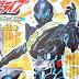 Vilão do filme de 'Kamen Rider Drive' vem do futuro para derrotar o herói