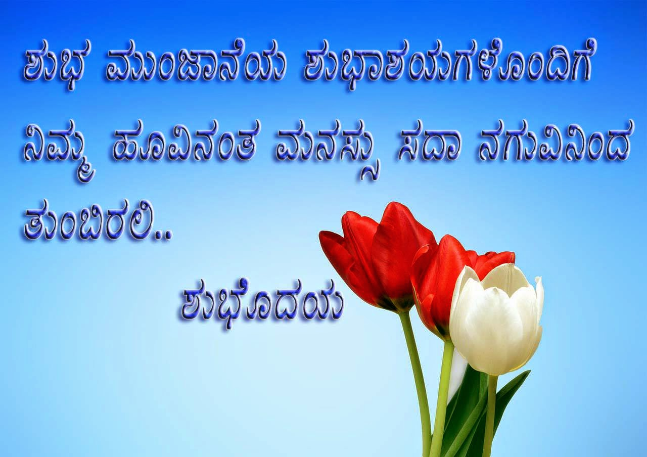 Kannada Love Quotes : Nice Love Quotes: Beautiful Love Quotes In Kannada