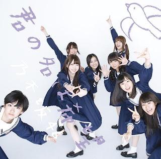 Nogizaka46 乃木坂46 - Kimi no Na wa Kibo 君の名は希望