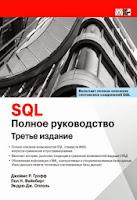 книга Джеймса Р. Гроффа и др. «SQL: полное руководство» (3-е издание)