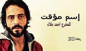 مشاهدة مسلسل اسم مؤقت - الحلقة التاسعة 9 - اونلاين يوتيوب يوسف الشريف