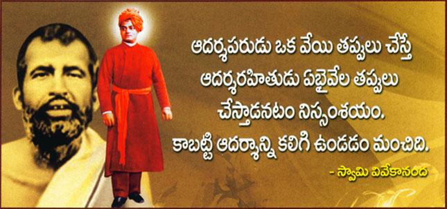 vivekananda motivational quotes in telugu quotesgram