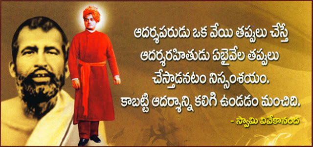 rabindranath tagore quotes in telugu quotesgram