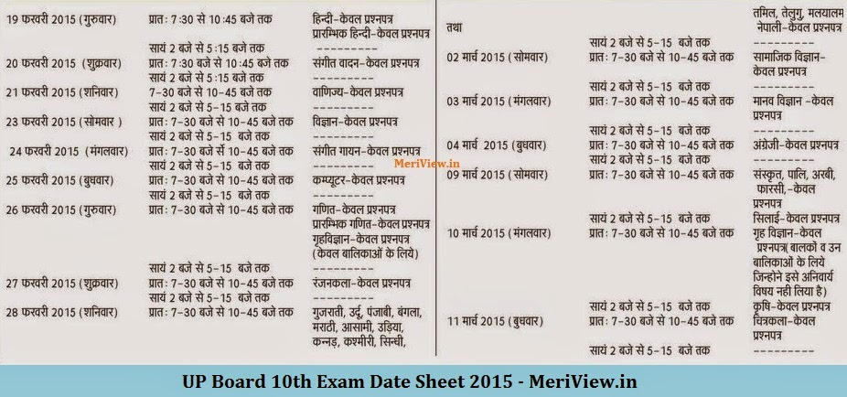 UP Board Date Sheet 2016 - UP Board 10th Exam Scheme 2016