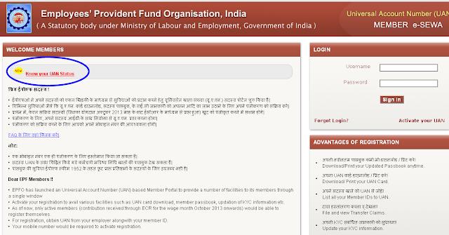 PF Provident Fund ka Balance Kaise Pata Karen