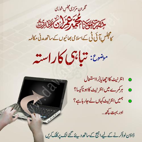 speech on topic internet