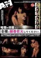 ATOM-204 暗闇の部屋で全裸で線香花火してください。
