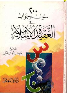 200 سؤال و جواب في العقيدة الإسلامية -  حافظ بن أحمد حكمي