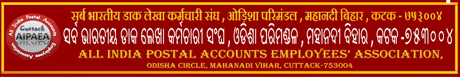 ||* ALL INDIA POSTAL ACCOUNTS EMPLOYEES ASSOCIATION , ODISHA CIRCLE CUTTACK *||