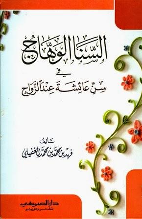 السنا الوهاج في سن عائشة عند الزواج - فهد بن محمد بن محمد الغفيلي