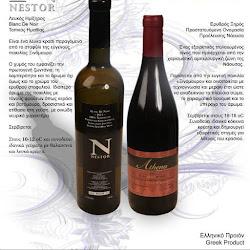 Ελληνικό Κρασί - Cena Τrading ltd