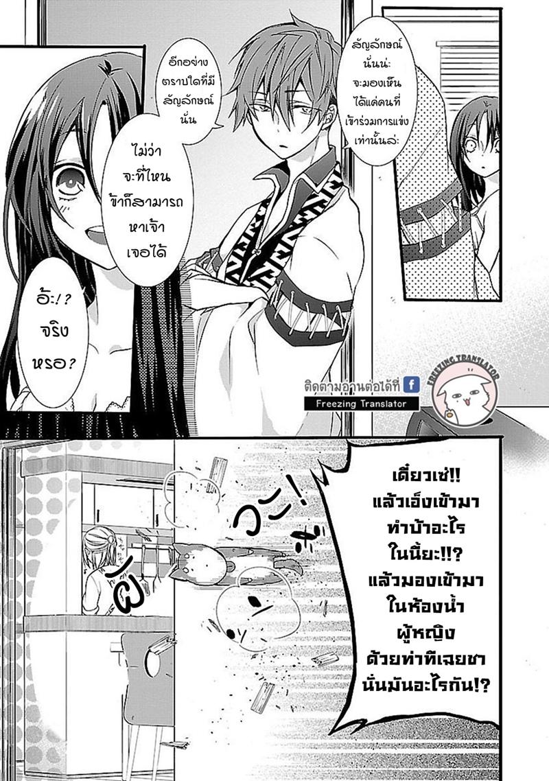 Eto Royale ตอนที่ 2 TH แปลไทย