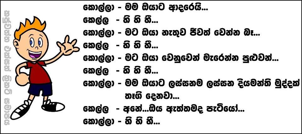 Pictures.lk: Sinhala funny facebook images