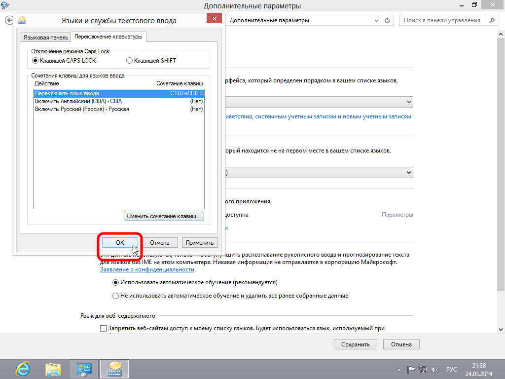 Изменение сочетания клавиш языка Windows 8 - Переключить язык ввода - OK