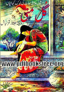 Gul Mati Collection of Folk Stories By Robina Imtiaz Qazalbash Free Download in Pdf