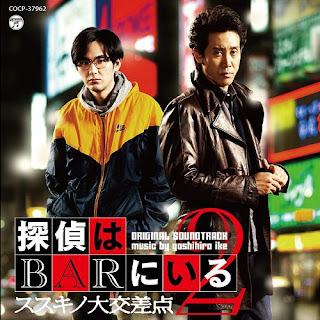 Yoshihiro Ike 池頼広 - Tantei wa Bar ni Iru 2 (Movie) 探偵はBARにいる2 Original Soundtrack