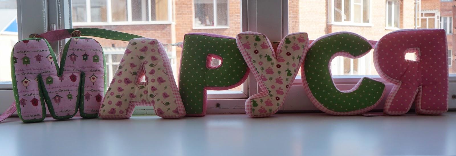 Patchtree, лоскутное шитье, буквы