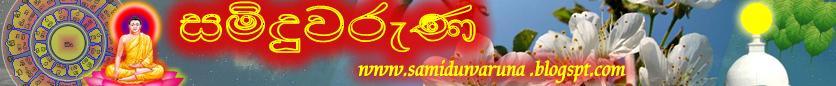 Samiduwaruna