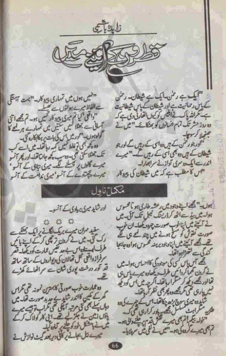 Qatron kay aienay mein by Zahira Hashmi pdf