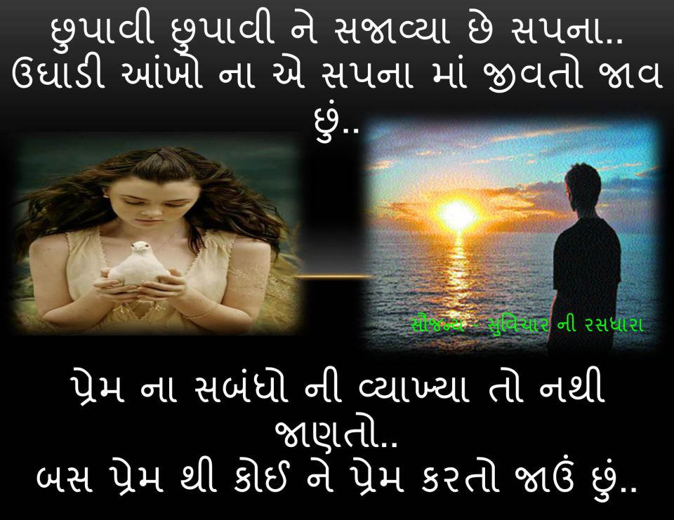 Love Gujarati Shayari Wallpaper Download | Auto Design Tech