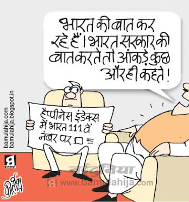 govt of india, upa government, congress cartoon, poverty cartoon, common man cartoon, corruption cartoon, corruption in india, indian political cartoon