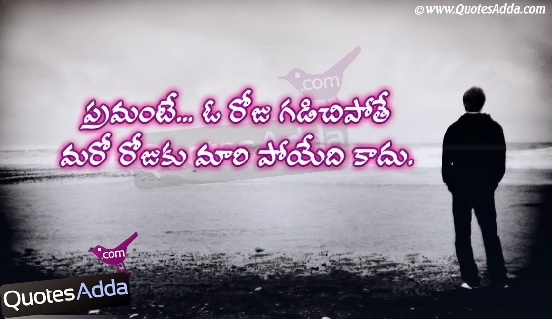 Sad Quotes About Love In Telugu : Love Failure Quotes For Boys. QuotesGram