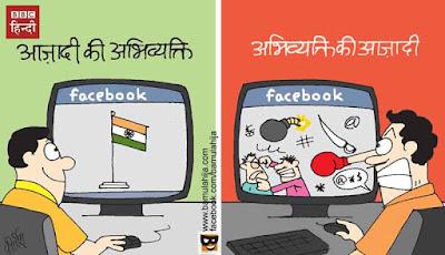 15 august cartoon, facebook cartons, social media cartoon, cartoons on politics, indian political cartoon