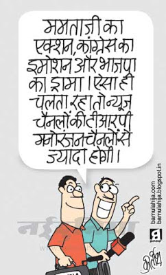 Media cartoon, hindi news channel, congress cartoon, bjp cartoon, indian political cartoon, rahul gandhi cartoon