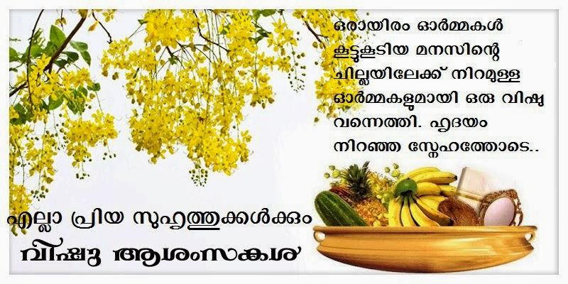 Vishu Is An Important Kerala Festival Celebrated In The Month Of Medam And A Hindu Indian State As Bisu