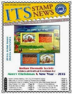"Latest issue of ""ITS Stamp News"" - Completed XVIIth Year of publication without break"