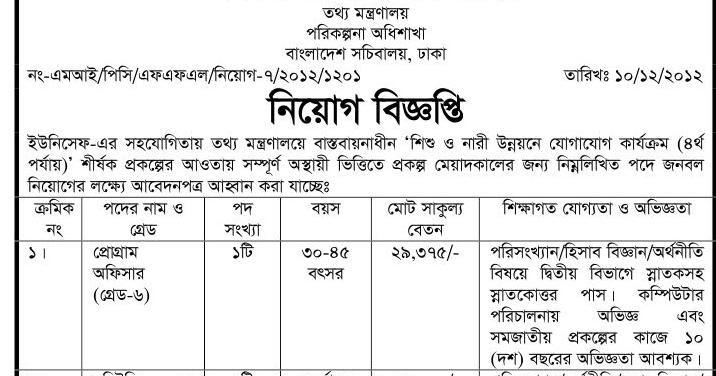 BD Govt Job Circular 2019| Today Bangladesh Jobs Detail ...