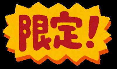 「限定!」のイラスト文字